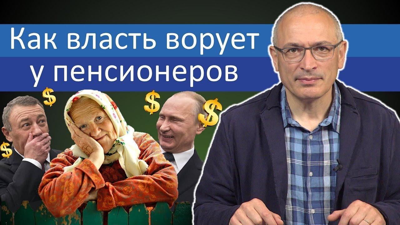 Как власть ворует у пенсионеров | Блог Ходорковского