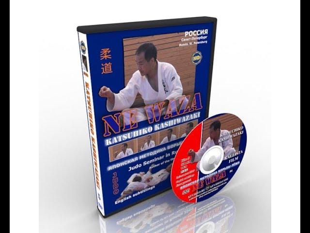 Judo. Katsuchiko Kashiwazaki. Ne waza. Film 5. kfvideo.ru