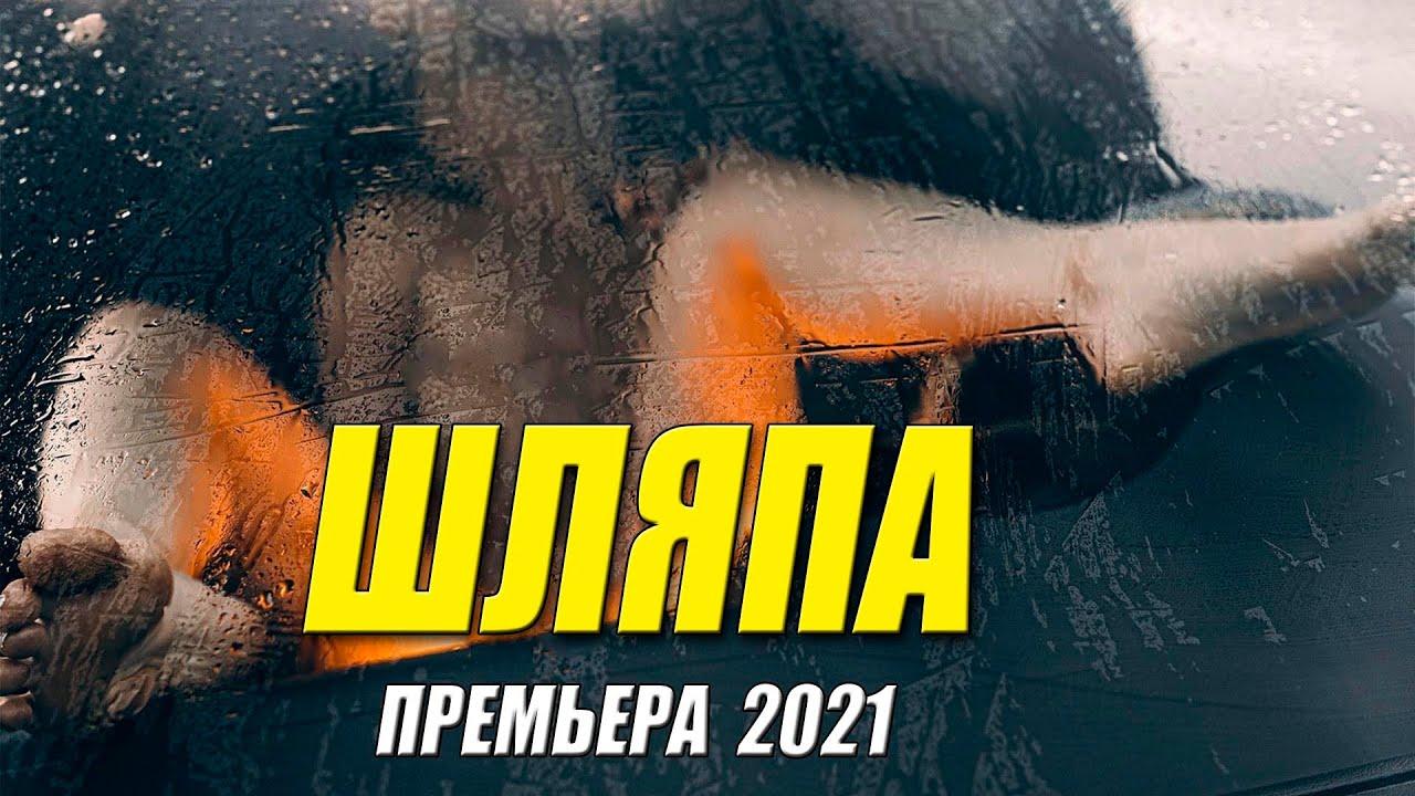 Нельзя детям!! Запрещено!! - ШЛЯПА - Русские мелодрамы 2021 новинки HD 1080P
