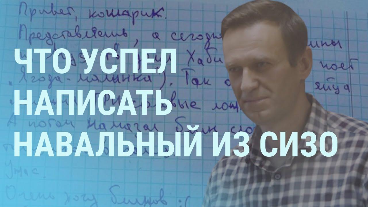 Где Навальный? Куда увезли оппозиционера   УТРО   15.03.21