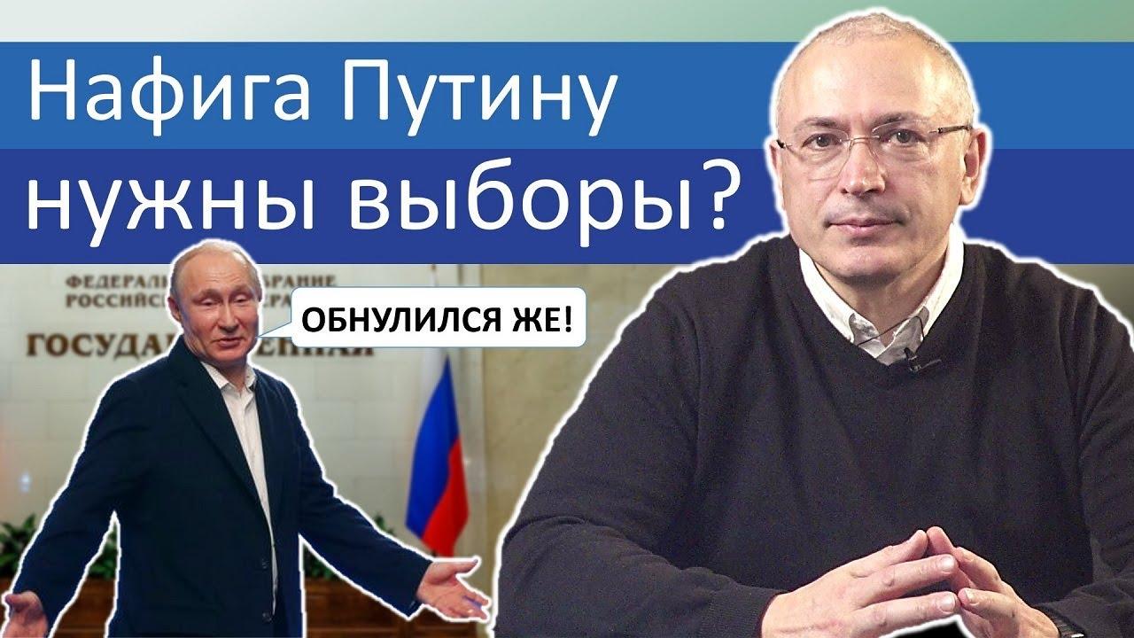 Нафига Путину нужны выборы? | Блог Ходорковского