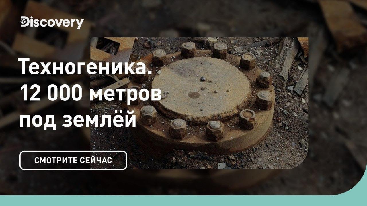 Кольская сверхглубокая скважина | Техногеника 3 | Discovery Channel