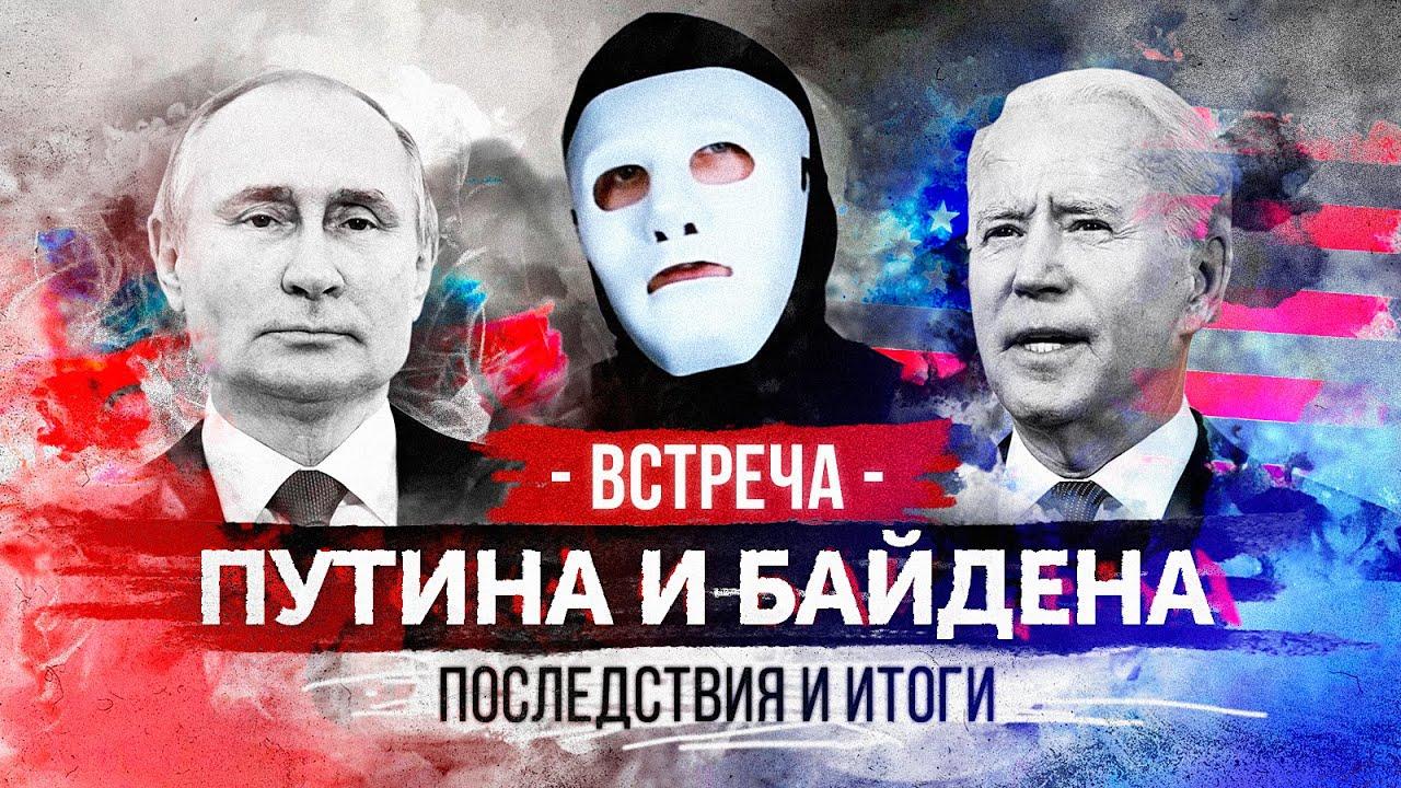 Саммит Байдена и Путина. Теперь Ваша Жизнь Изменится   Быть Или