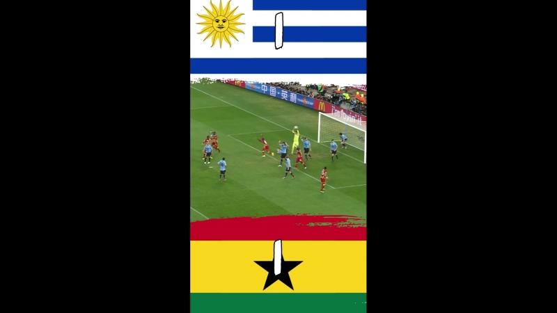 Лучшие моменты матча 1/4 финала ЧМ-2010 Уругвай - Гана