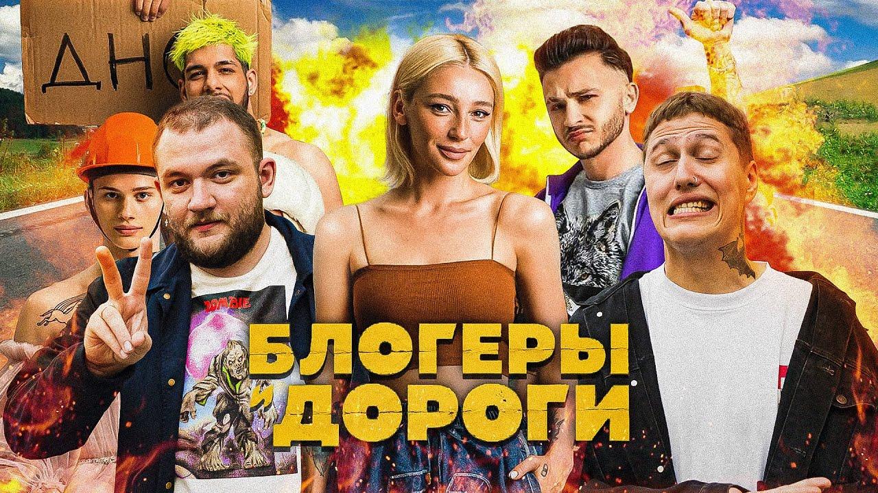 БЛОГЕРЫ И ДОРОГИ - КРИНЖ ГОДА ОТ ИВЛЕЕВОЙ (feat. КУЗЬМА)