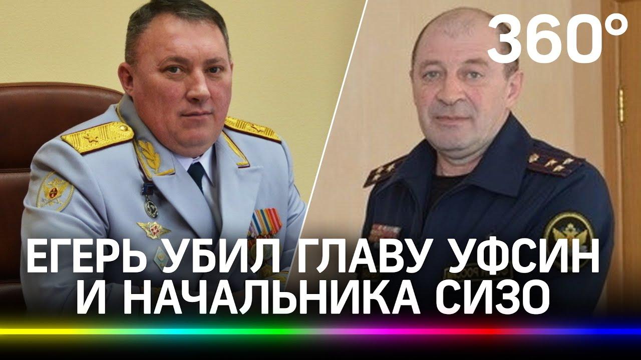 Расстрелял главу УФСИН и начальника СИЗО: егерь устроил «кровавую баню» в Забайкалье