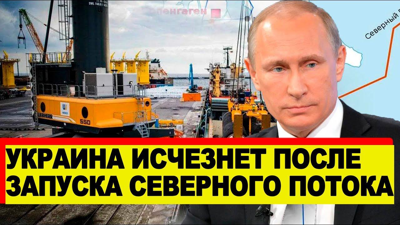 Неожиданный поворот с Северным потоком - 2 - Новости сегодня