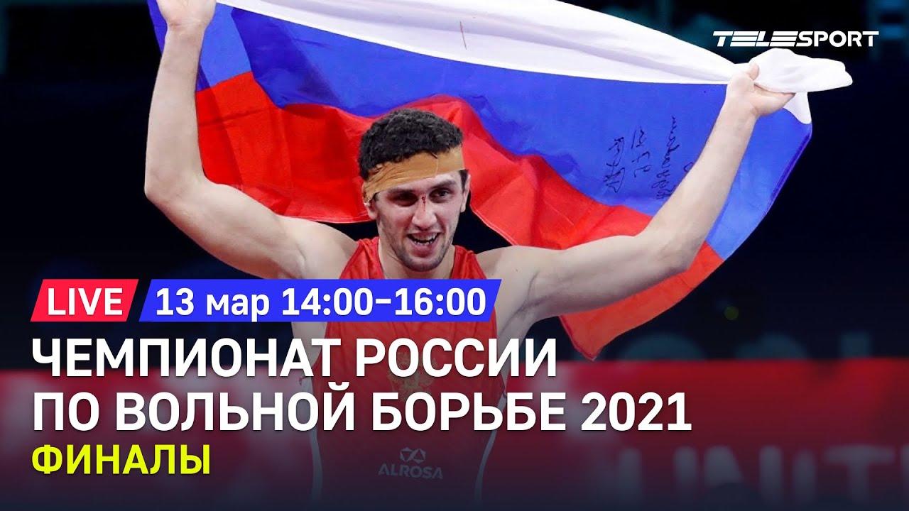 Чемпионат России по вольной борьбе 2021. Финалы. До 70, 74, и 125 кг