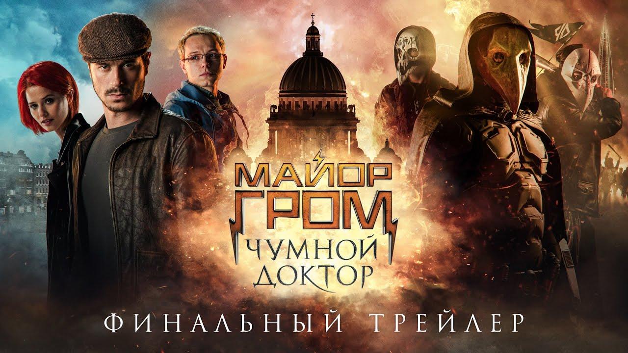 Майор Гром: Чумной Доктор   Финальный трейлер (12+)