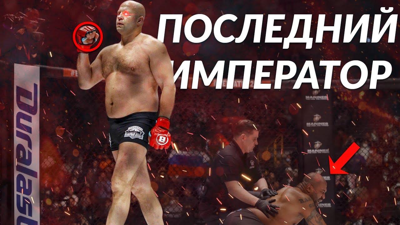 5 раз когда Федор Емельяненко ШОКИРОВАЛ весь мир