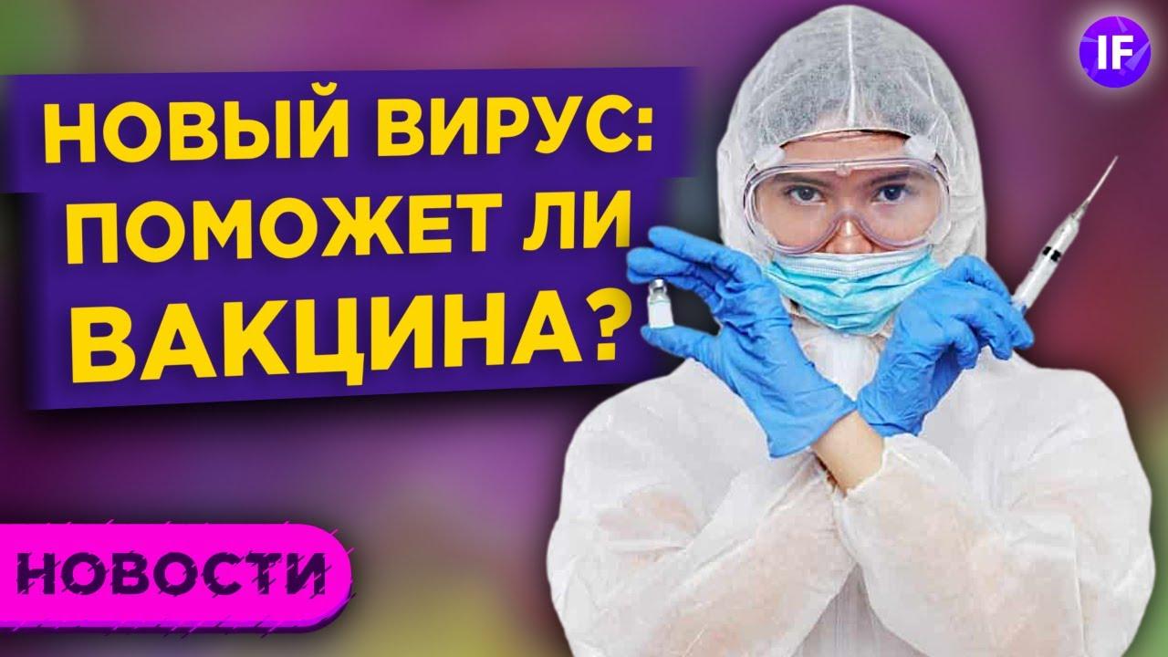 Новый вирус, отмена накопительных пенсий и электромобиль от Apple / Новости