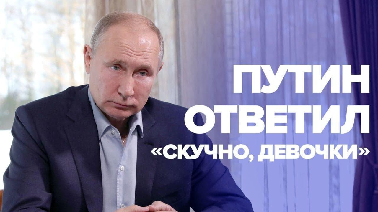 ⚡️ Скучно, девочки | Путин ответил | Мятеж предателей | Полный контакт | 26 января 2021 года
