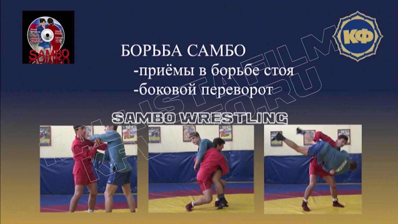 Борьба самбо.Техника броска боковой переворот и комбинации. kfvideo.ru