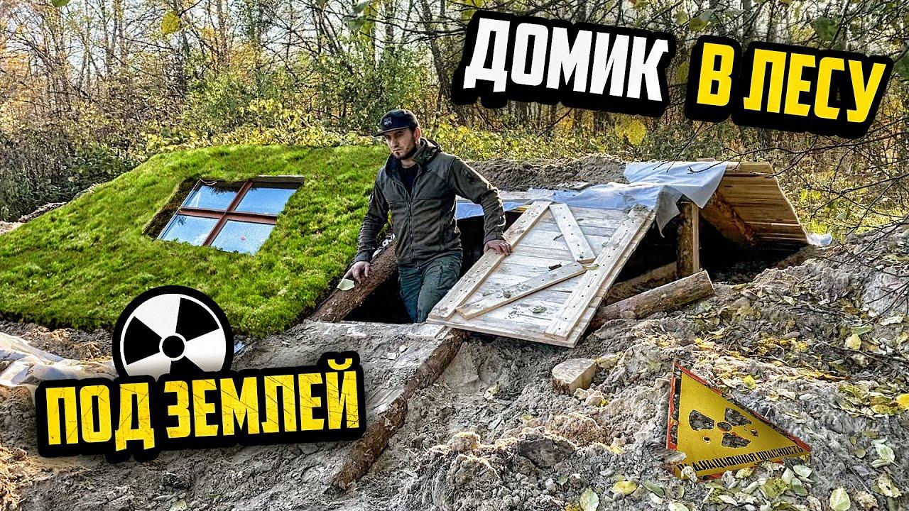 Строим дом под землей в Чернобыле крыша землянки готова 3 часть