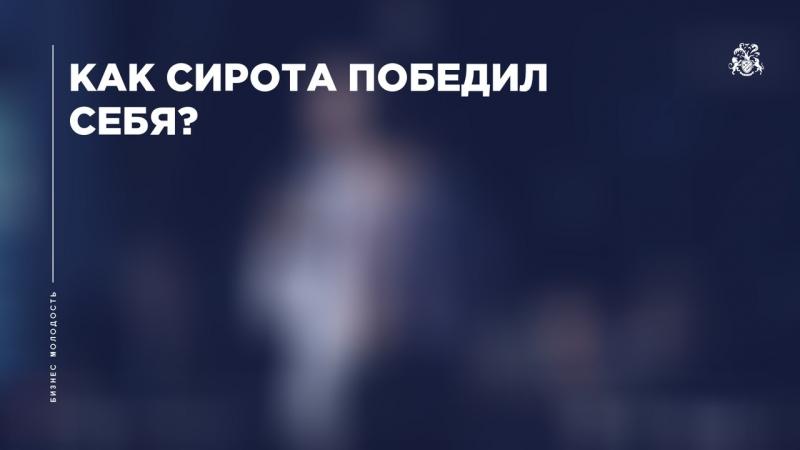 Как сирота из г. Миасс победил себя? Поставил цель заработать первые 100 тыс. рублей.