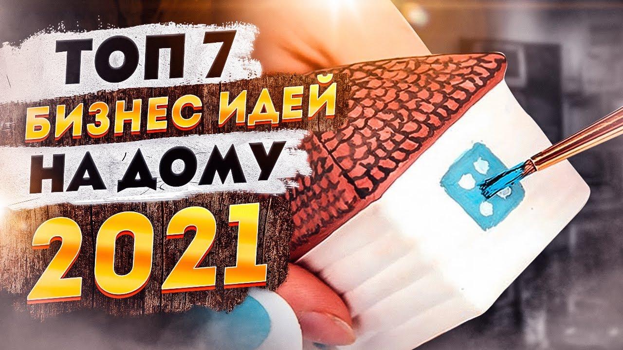 ТОП 7 Бизнес идеи на дому 2021. Новые бизнес идеи 2020-2021. Бизнес 2021. Бизнес с нуля