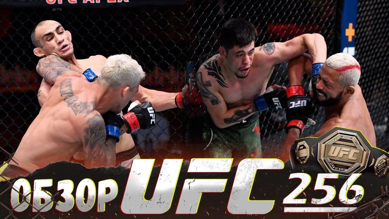 ОБЗОР UFC 256 | ВСЕ БОИ | Тони Фергюсон, Чарльз Оливейра, Дейвесон Фигередо, Брэндон Морено, Физиев