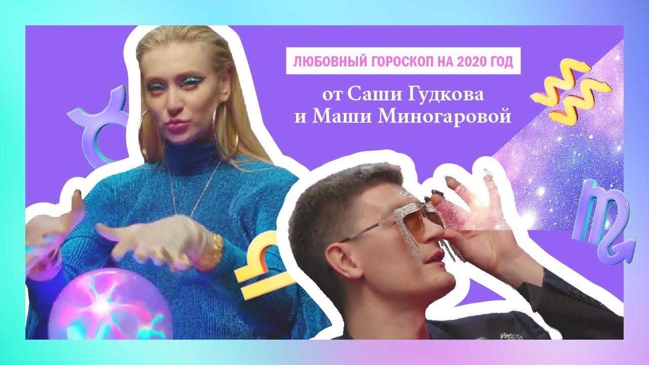 «Астроэфир»: любовный гороскоп на 2020 год от Гудкова и Миногаровой!