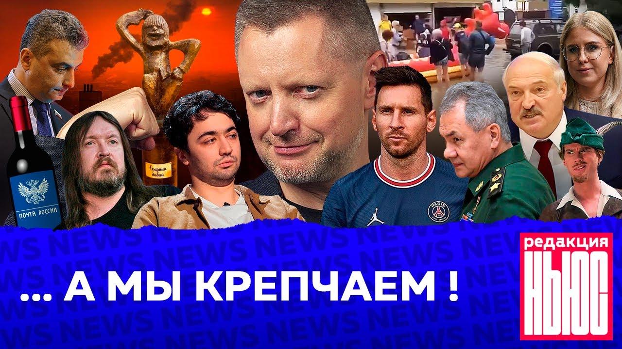 Редакция. News: сутки за шутки, взрыв в Воронеже, Месси ушёл из Барсы
