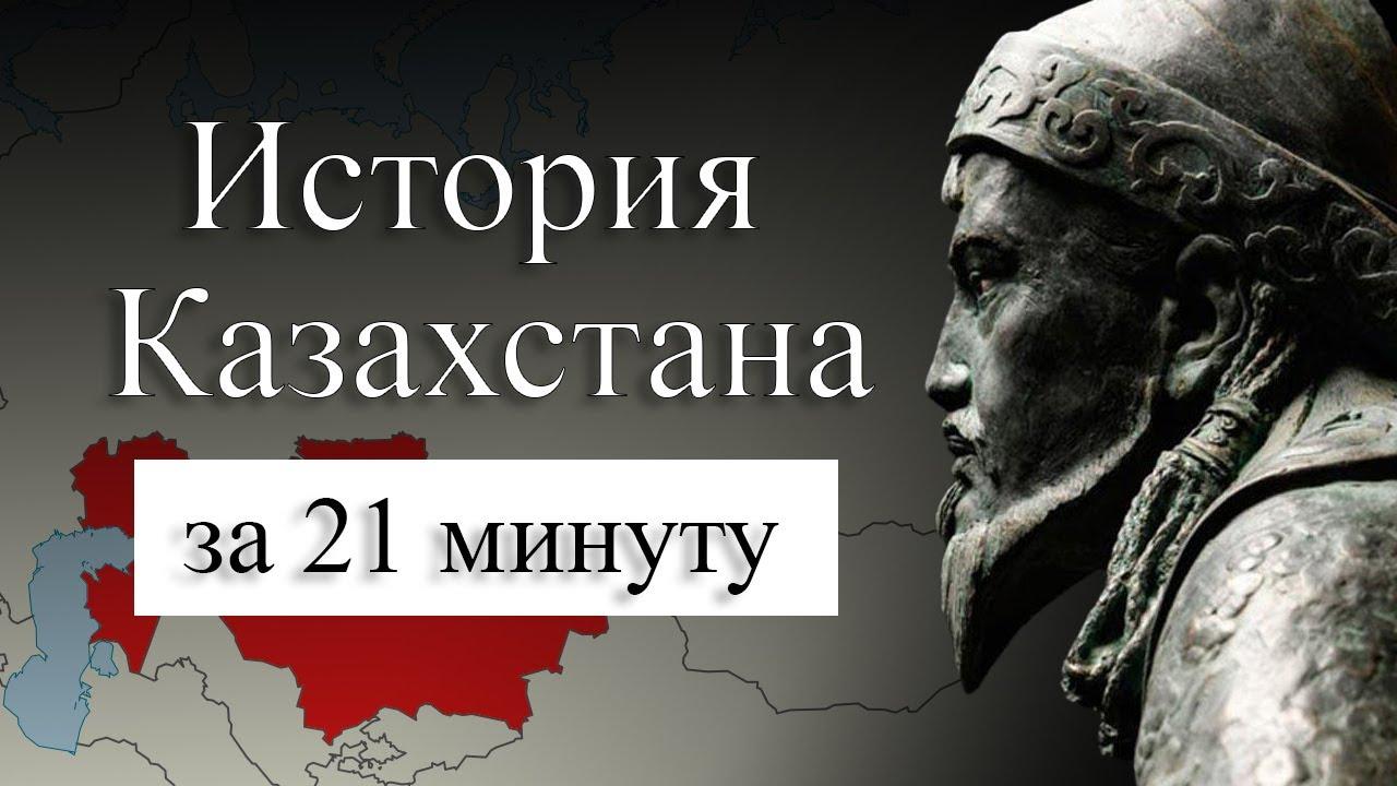 История Казахстана на карте. Как появились казахи? Почему у казахов три жуза?
