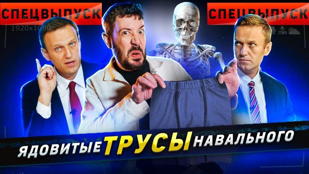 Спецвыпуск. Ядовитые трусы Навального / Эксклюзивное расследование