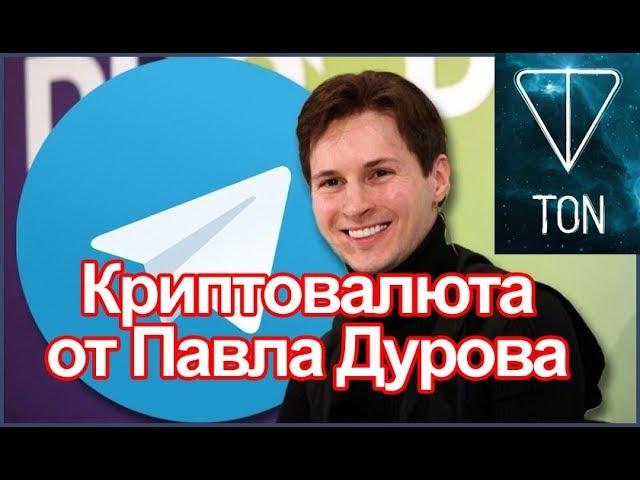 TON - Telegram Open Network. Павел Дуров создаёт криптовалюту GRAM
