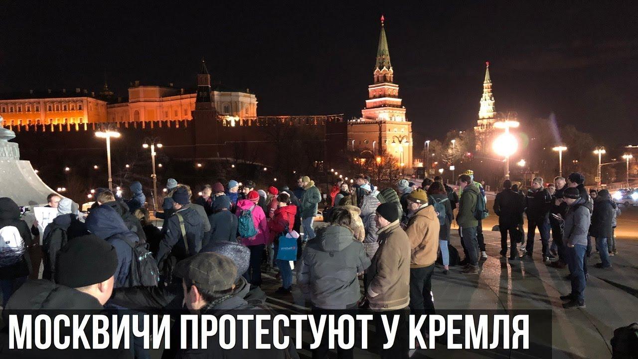 ПРОТЕСТ МОСКВИЧЕЙ У КРЕМЛЯ против узурпации власти Путиным