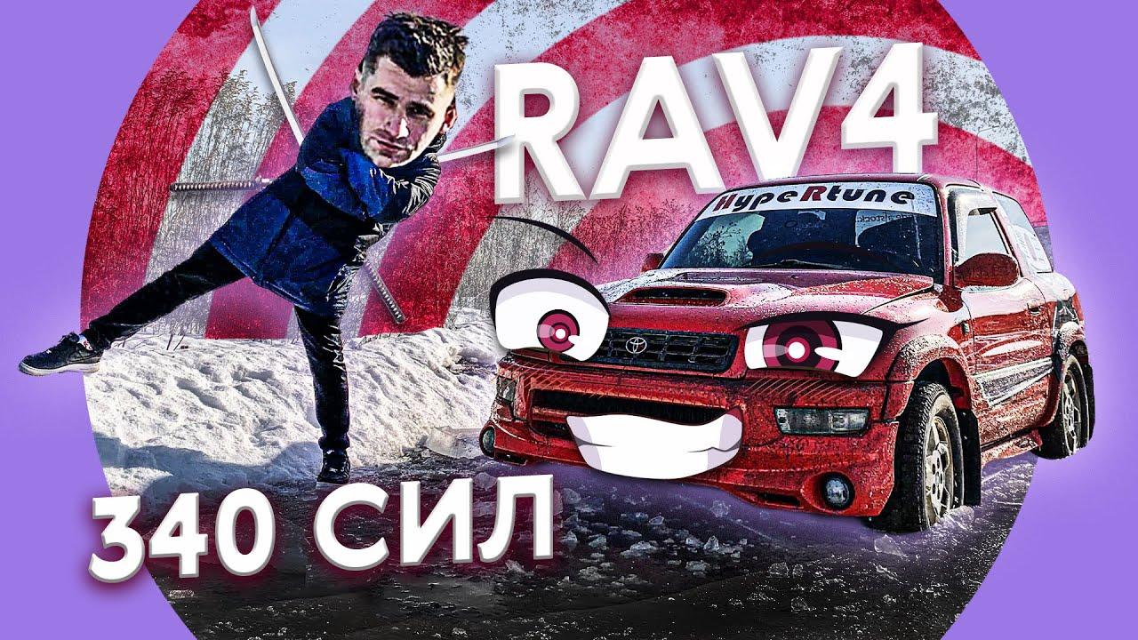 Toyota RAV4. Кроссовер и ДЕВУШКА