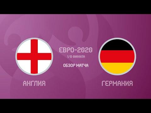 Англия — Германия 2:0. Евро-2020. Обзор матча, все голы и лучшие моменты