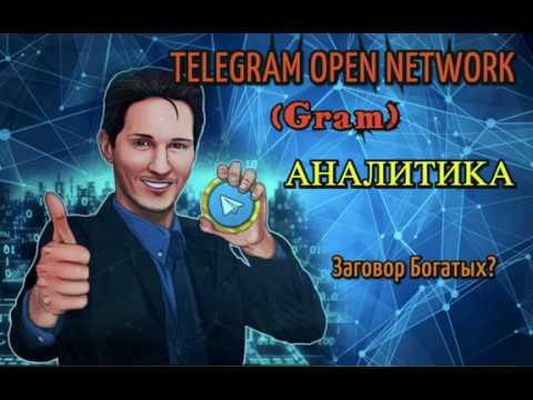 TON ( TELEGRAM OPEN NETWORK )- обзор криптовалюты от Павла Дурова.GRAM