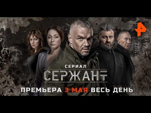 СЕРЖАНТ   СЕРИЯ 1