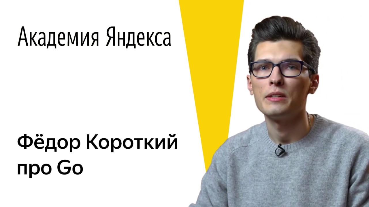 Язык программирования Go. Фёдор Короткий