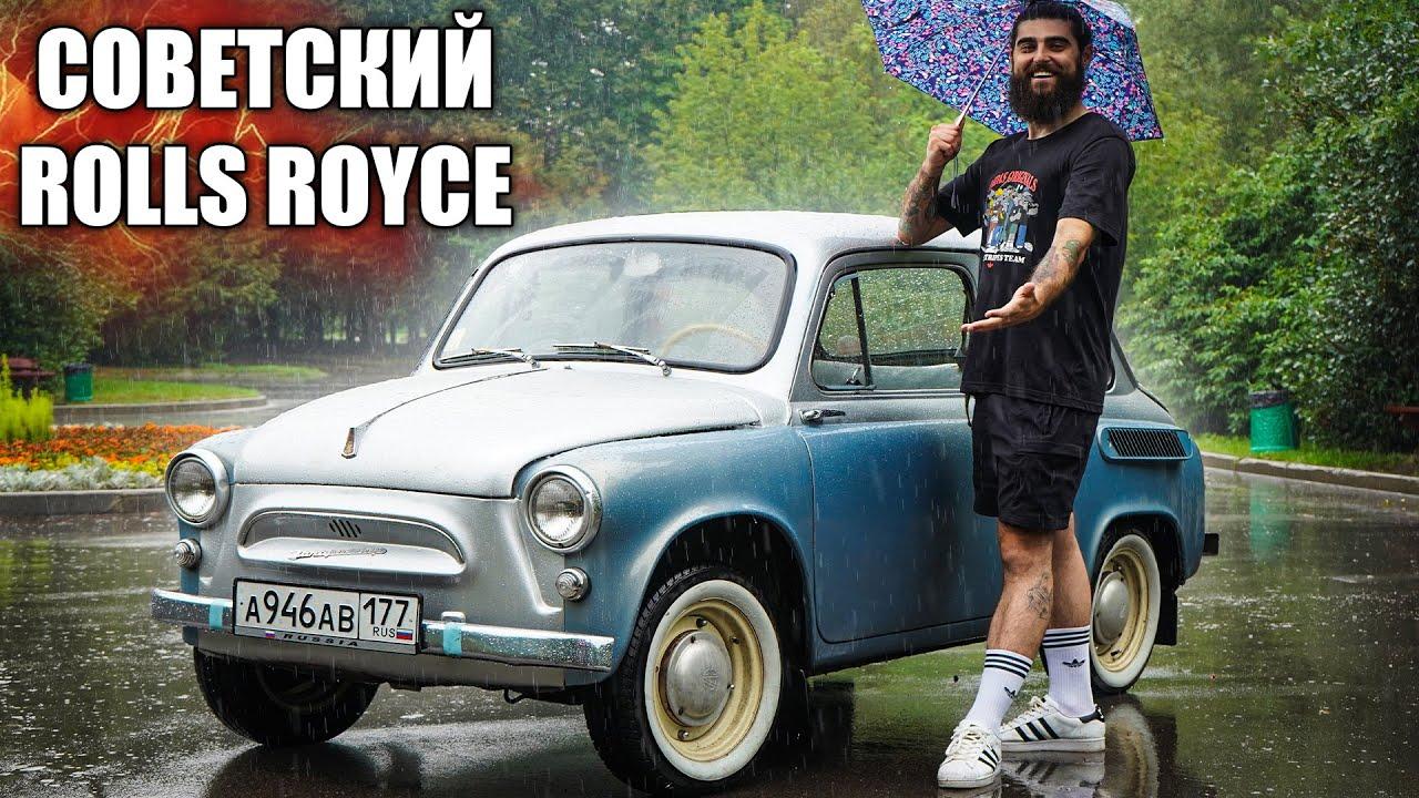 ЗАПОРОЖЕЦ - СОВЕТСКИЙ РОЛЛС РОЙС
