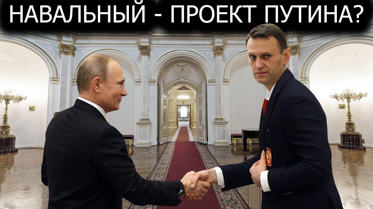 Навальный - ЭТО АГЕНТ КРЕМЛЯ!?
