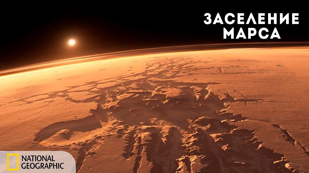 Заселение Марса   Документальный фильм National Geographic