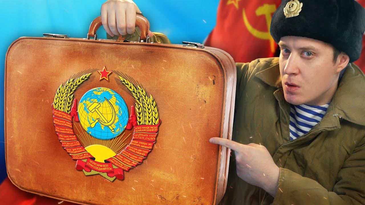 ИРП СССР. Еда советского человека!