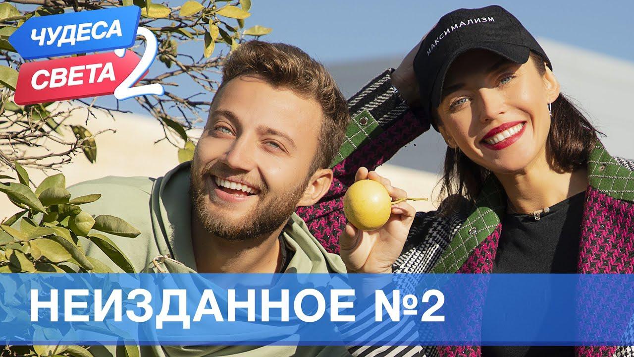 Неизданное -2 . Орёл и Решка. Чудеса света - 2 (eng, rus sub)