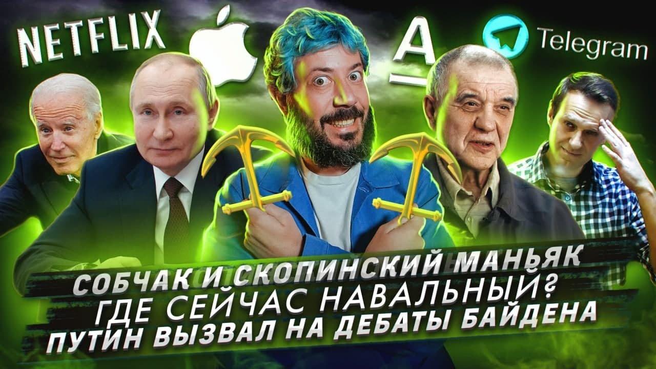 Собчак и Скопинский маньяк / Где сейчас Навальный? / Путин вызвал на дебаты Байдена