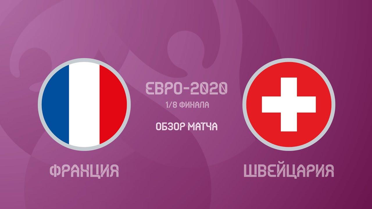 Франция — Швейцария 3:3 (4:5 пен).СУМАСШЕДШИЙ МАТЧ!Евро-2020. Обзор матча, все голы и лучшие моменты
