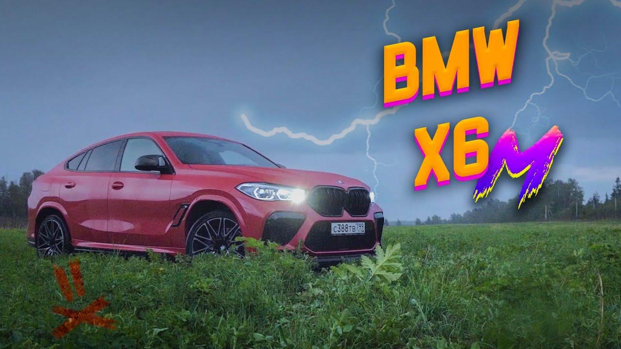 BMW X6M: Нужна тебе такая машина, брат?