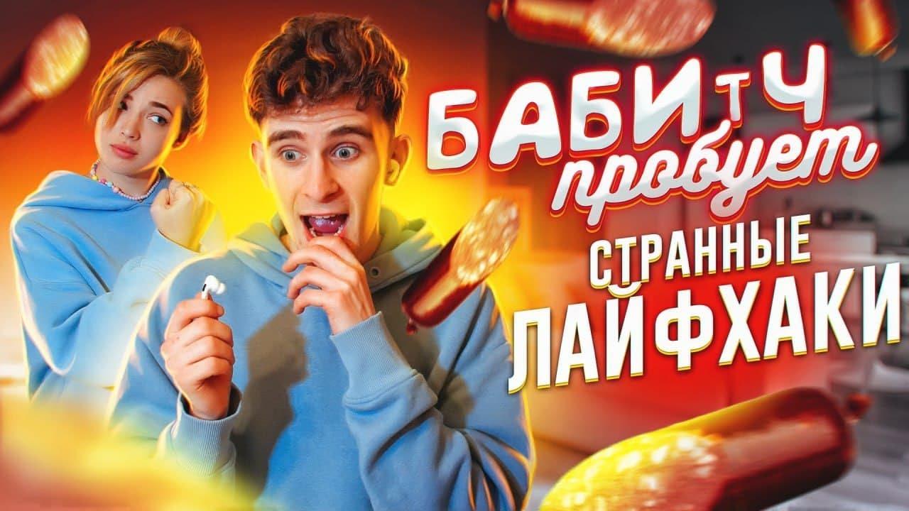 ПРОВЕРКА САМЫХ ТРЕШОВЫХ ЛАЙФХАКОВ из ТикТока! с @Аня Pokrov