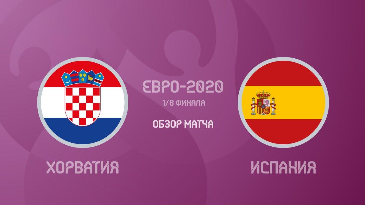 Хорватия — Испания 3:5. Евро-2020. СУПЕРМАТЧ! Обзор матча, все голы и лучшие моменты