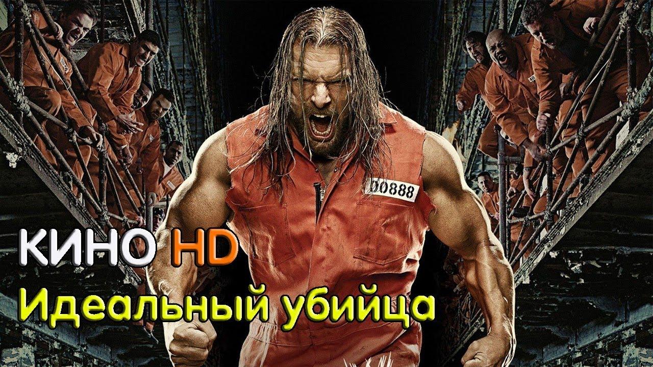 """КРУТОЙ БОЕВИК ФИЛЬМ """"Идеальный убийца"""" КИНО HD"""