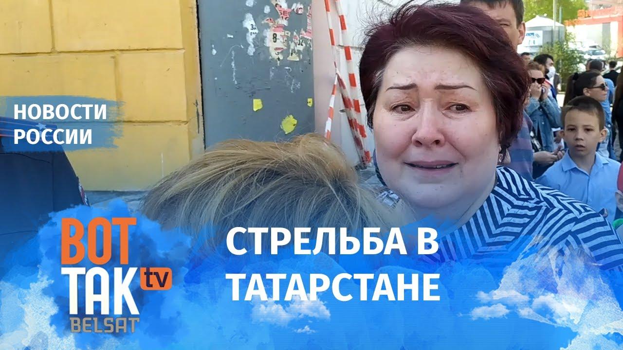 11 человек убили в школе города Казань