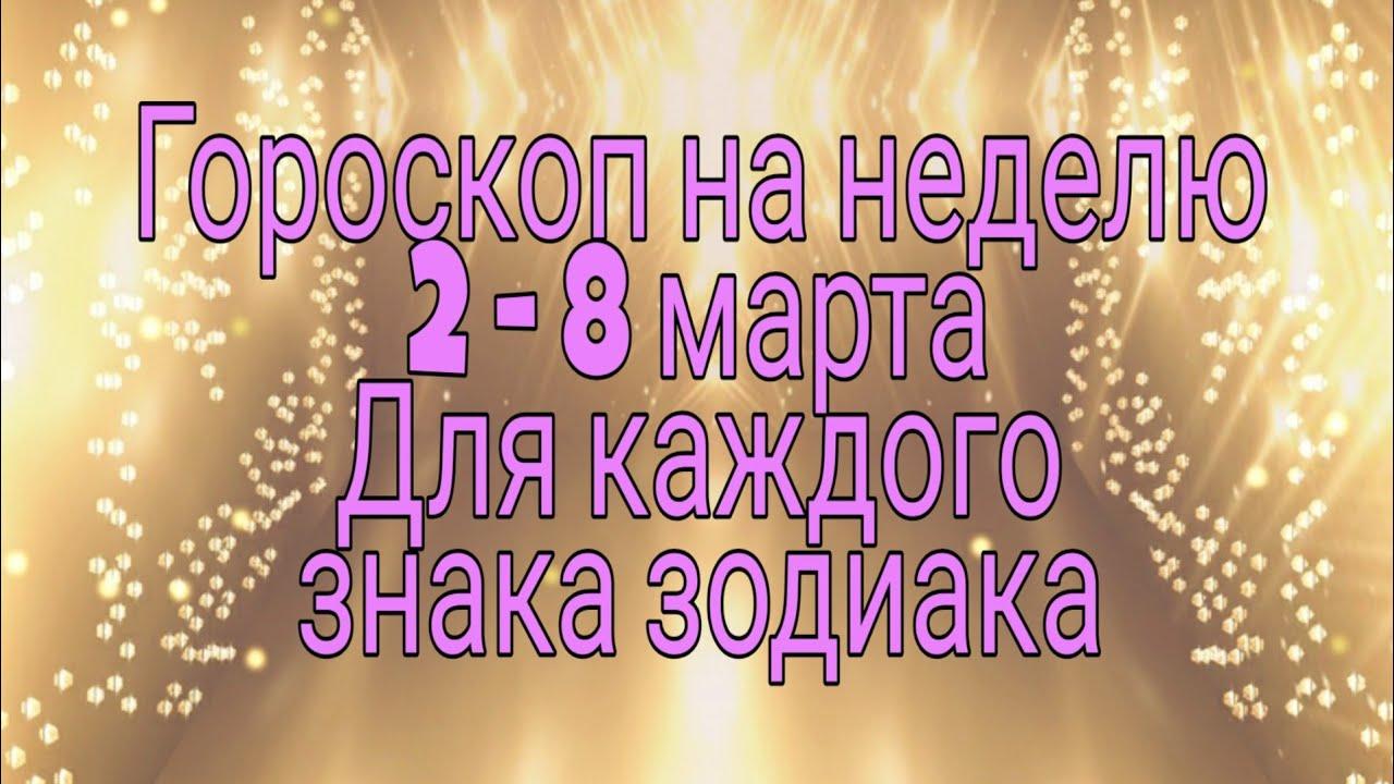 Гороскоп на неделю 2 - 8 марта. Для каждого знака зодиака.