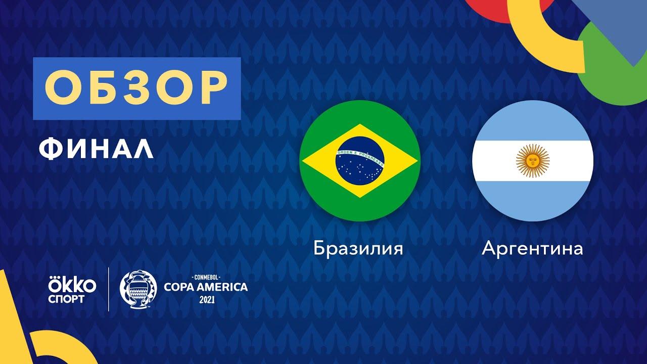 Бразилия – Аргентина. Кубок Америки 2021. Обзор матча 11.07.21
