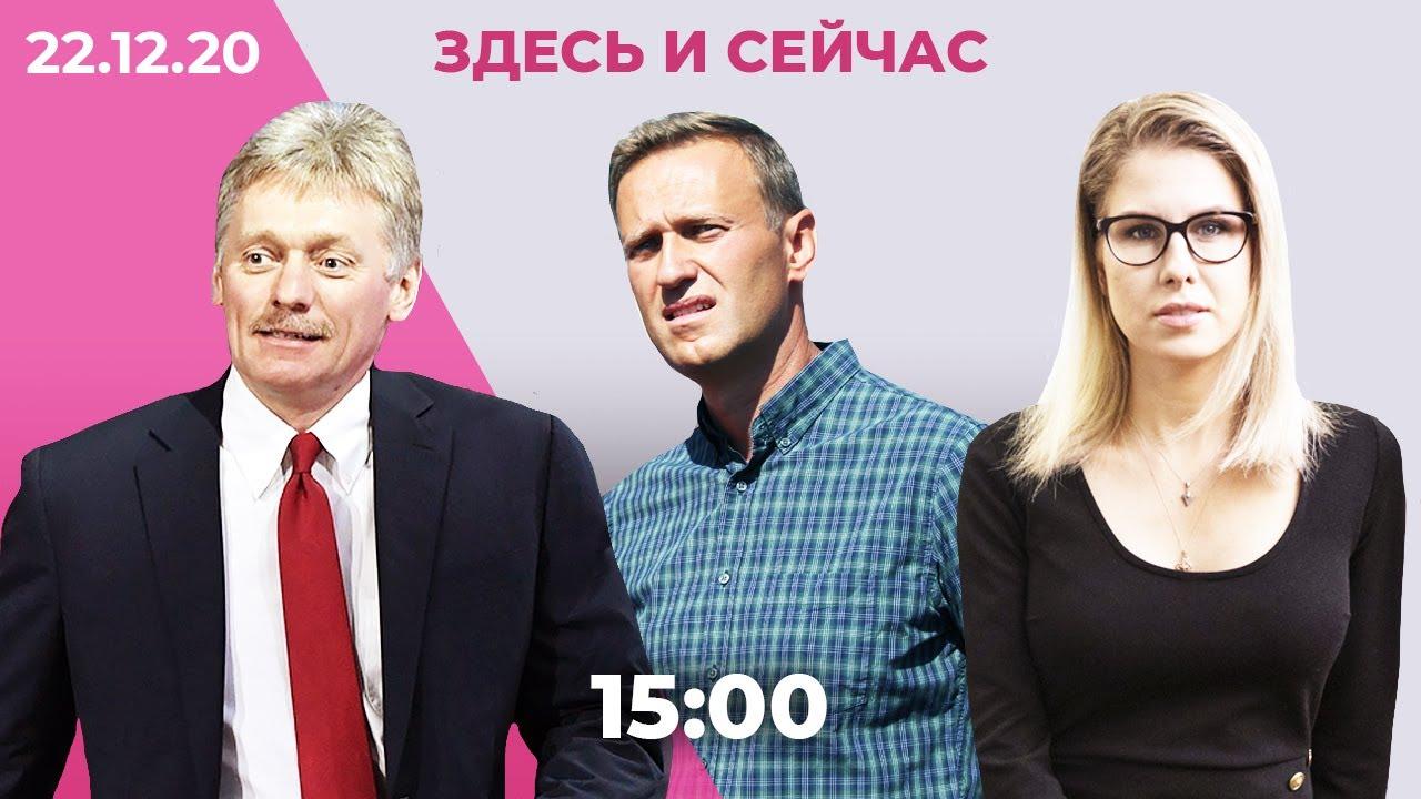 Кремль и ФСБ комментируют разговор Навального с Кудрявцевым. Соратников Соболь судят в Москве