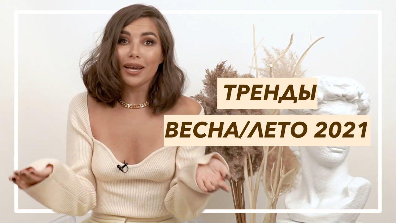 ТРЕНДЫ ВЕСНА-ЛЕТО 2021 | Что будет модно в новом сезоне? | Карина Нигай