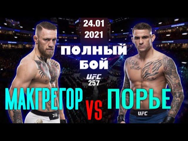 МАКГРЕГОР vs ПОРЬЕ Полный Бой 24.01.2021 UFC 257