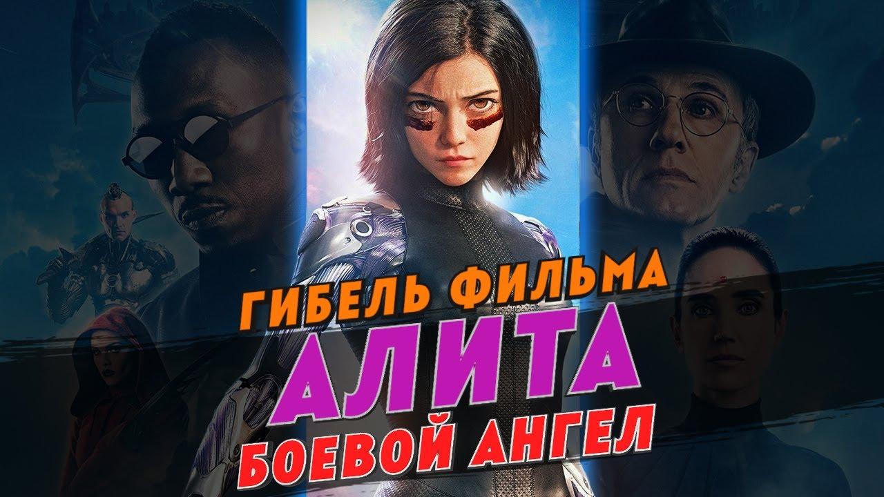 Гибель фильма Алита: Боевой ангел